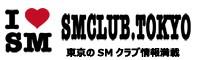 東京のSMクラブ口コミ、体験レビュー|SMCLUB東京