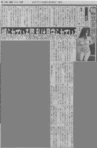 さちちゃん日刊スポーツM女列伝記事